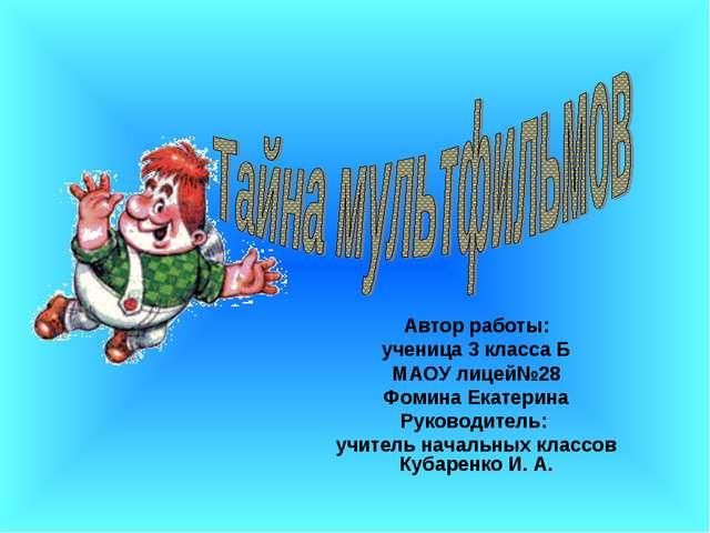 Автор работы: ученица 3 класса Б МАОУ лицей№28 Фомина Екатерина Руководитель:...