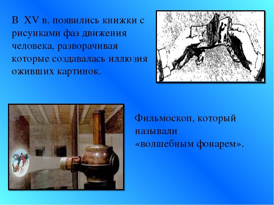 В XV в. появились книжки с рисунками фаз движения человека, разворачивая кот...