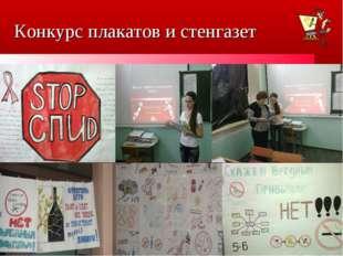 Конкурс плакатов и стенгазет