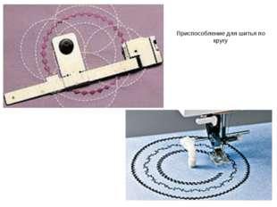 Приспособление для шитья по кругу