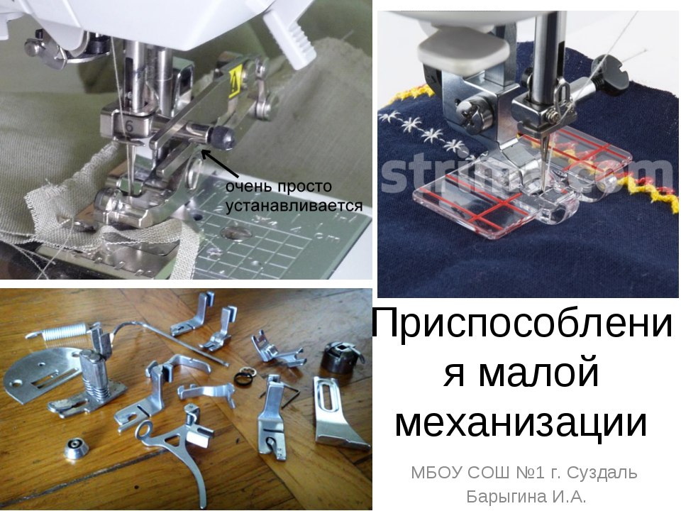 Приспособления малой механизации МБОУ СОШ №1 г. Суздаль Барыгина И.А.