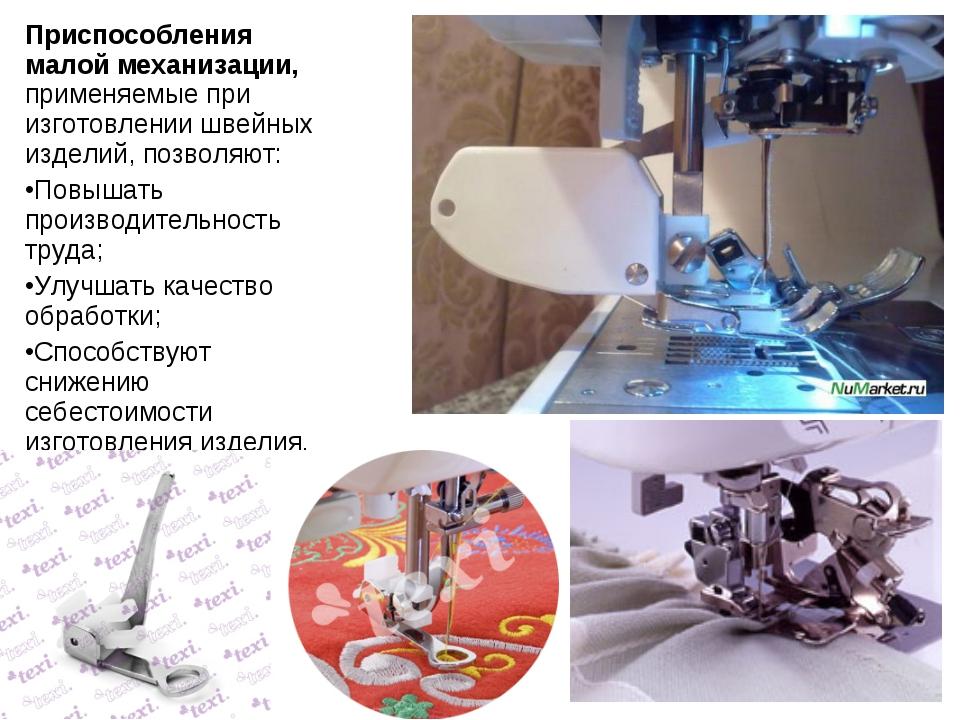 Приспособления малой механизации, применяемые при изготовлении швейных издели...