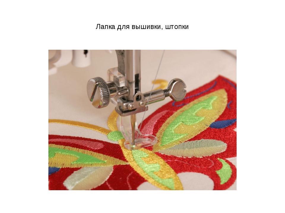 Лапка для вышивки, штопки