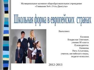 Муниципальное казенное общеобразовательное учреждение «Гимназия №4 г.Усть-Дж