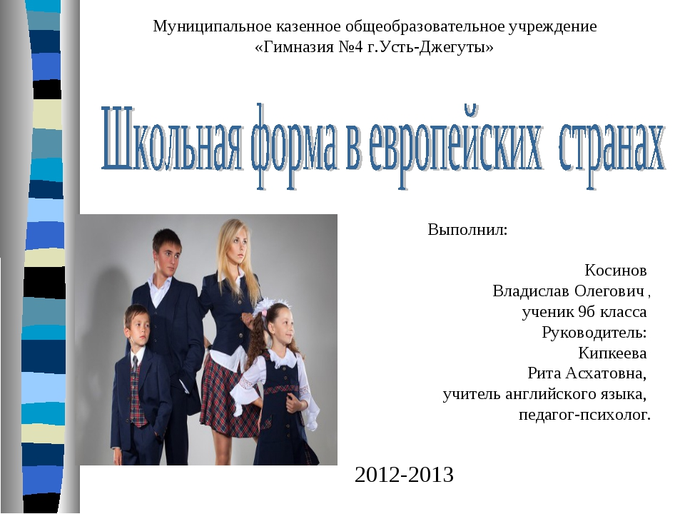 Муниципальное казенное общеобразовательное учреждение «Гимназия №4 г.Усть-Дж...