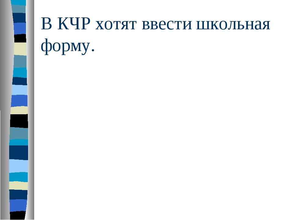 В КЧР хотят ввести школьная форму.