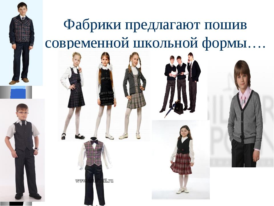 Фабрики предлагают пошив современной школьной формы….