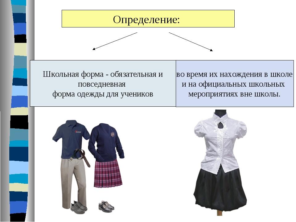 Определение: Школьная форма - обязательная и повседневная форма одежды для уч...
