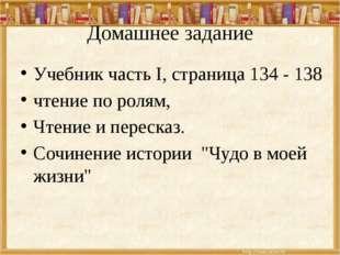 Домашнее задание Учебник часть I, страница 134 - 138 чтение по ролям, Чтение