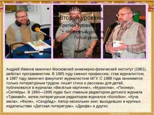 Андрей Иванов закончил Московский инженерно-физический институт (1981), рабо