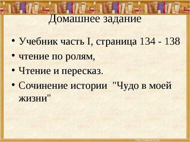 Домашнее задание Учебник часть I, страница 134 - 138 чтение по ролям, Чтение...