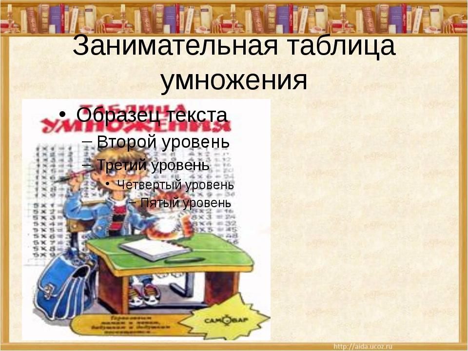 Занимательная таблица умножения