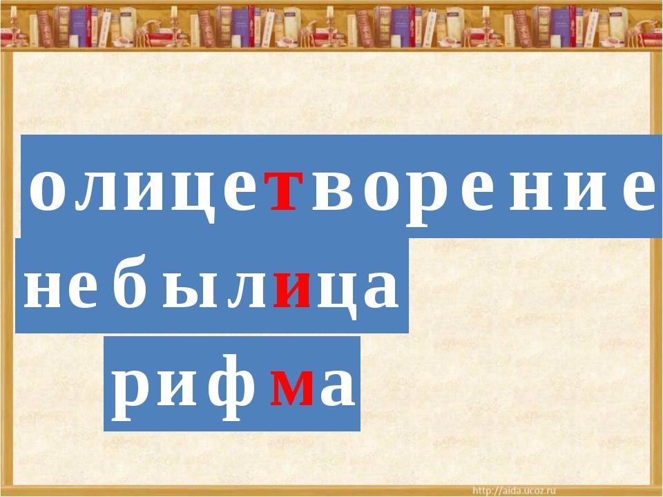 2 Вариант: Кроссворд р и ф м а н е б ы л и ц а о л и ц е т в о р е н и е
