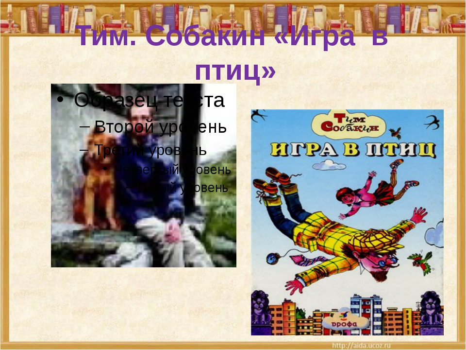 Тим. Собакин «Игра в птиц»