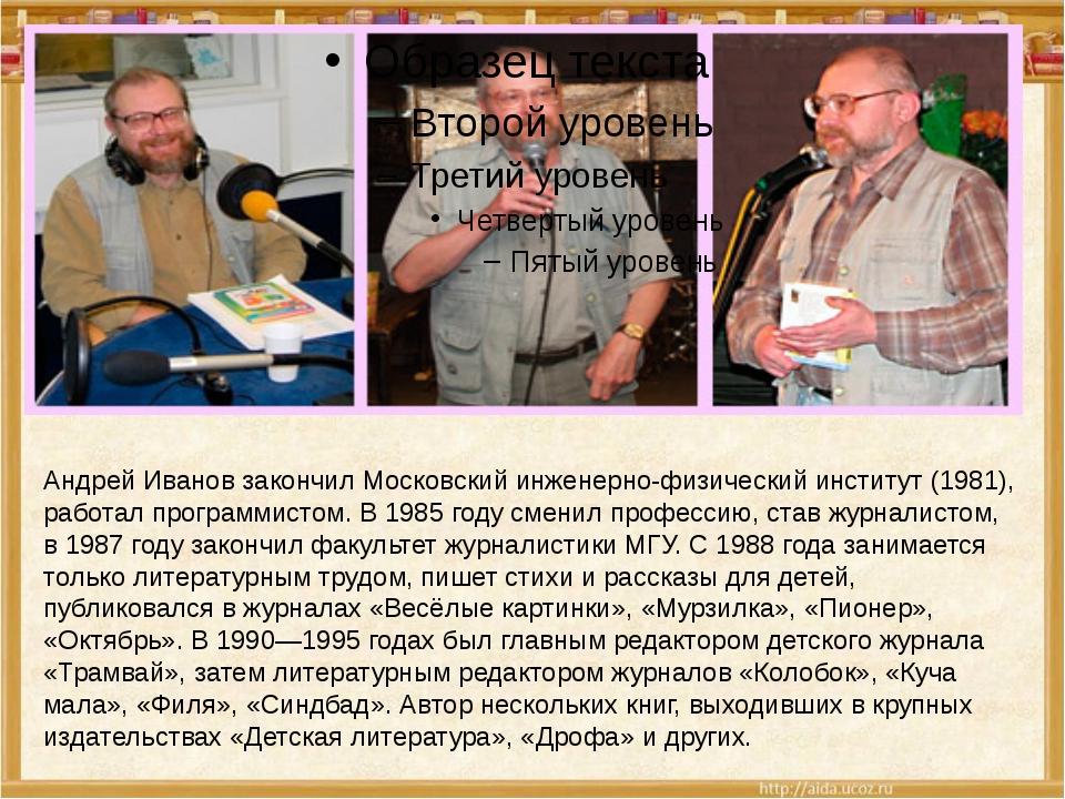 Андрей Иванов закончил Московский инженерно-физический институт (1981), рабо...