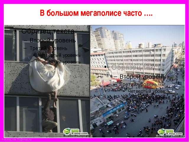 В большом мегаполисе часто …. FokinaLida.75@mail.ru