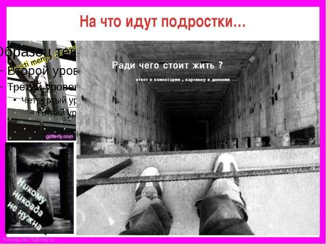 На что идут подростки… FokinaLida.75@mail.ru