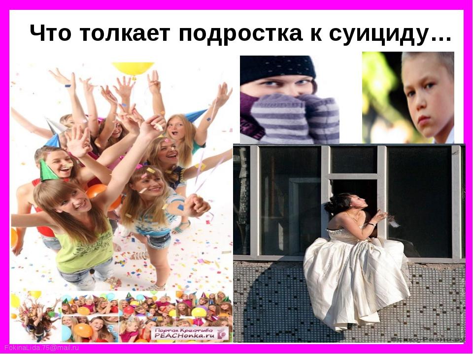 Что толкает подростка к суициду… FokinaLida.75@mail.ru
