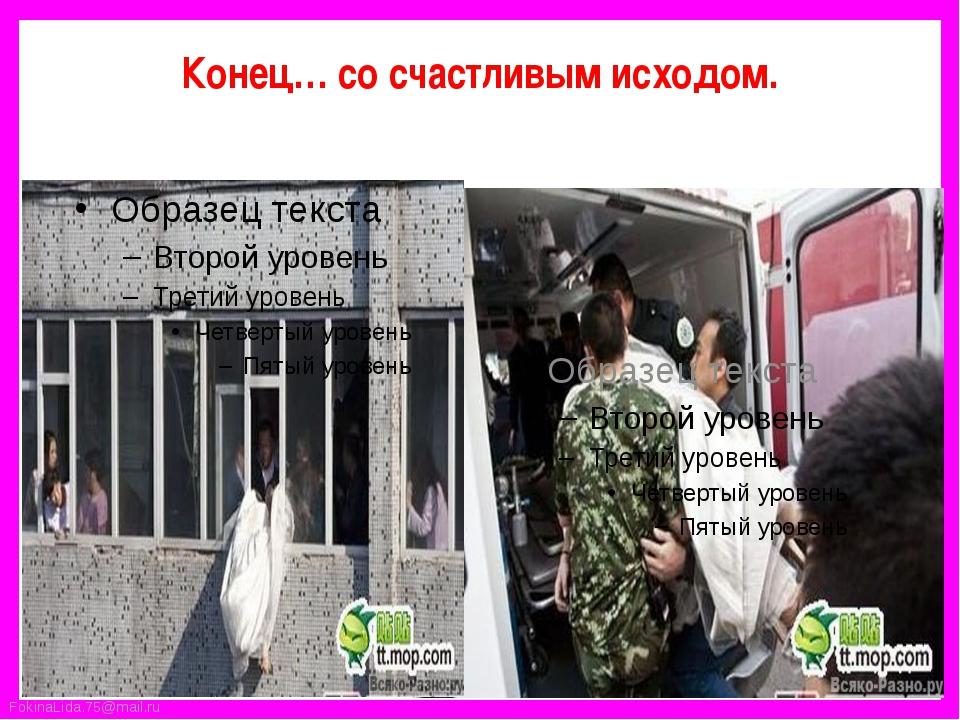 Конец… со счастливым исходом. FokinaLida.75@mail.ru
