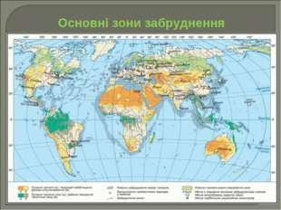 Основні зони забруднення