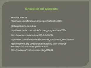 Використані джерела analitica.kiev.ua http://www.ukrreferat.com/index.php?ref