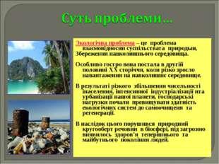 Экологічна проблема – це проблема взаємовідносин суспільствата природыи, Збер