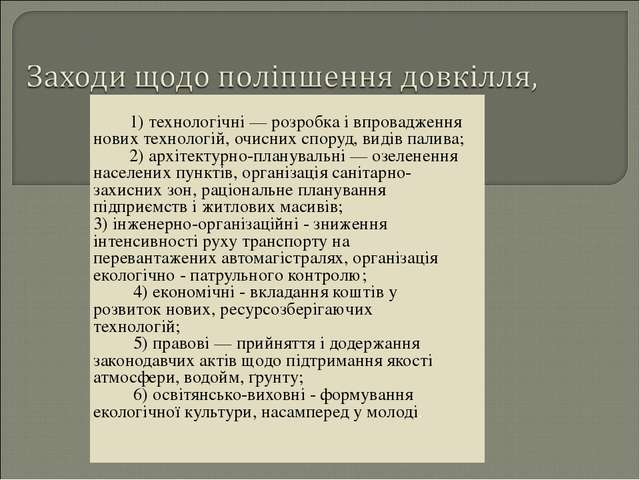 1) технологічні — розробка і впровадження нових технологій, очисних споруд,...