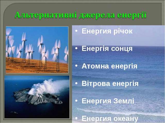 Енергия річок Енергія сонця Атомна енергія Вітрова енергія Енергия Землі Ене...