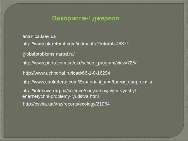Використані джерела analitica.kiev.ua http://www.ukrreferat.com/index.php?ref...