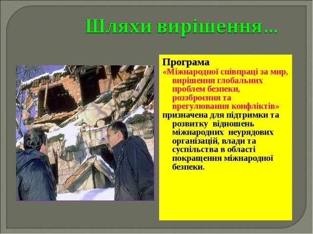 Програма «Міжнародної співпраці за мир, вирішення глобальних проблем безпеки,...