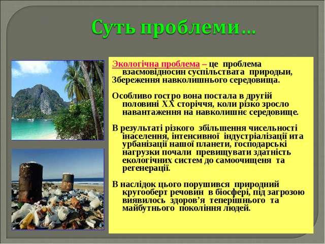 Экологічна проблема – це проблема взаємовідносин суспільствата природыи, Збер...