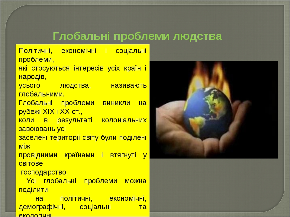 Політичні, економічні і соціальні проблеми, які стосуються інтересів усіх кра...