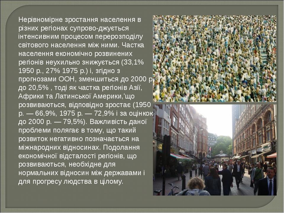 Нерівномірне зростання населення в різних регіонах супрово-джується інтенсивн...