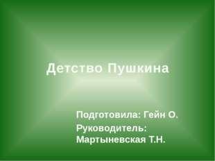 Детство Пушкина Подготовила: Гейн О. Руководитель: Мартыневская Т.Н.