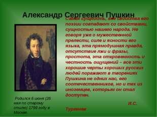 Александр Сергеевич Пушкин Самая сущность, все свойства его поэзии совпадают