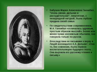 """Бабушка Мария Алексеевна Ганнибал, """"очень умная, дельная и рассудительная"""", э"""