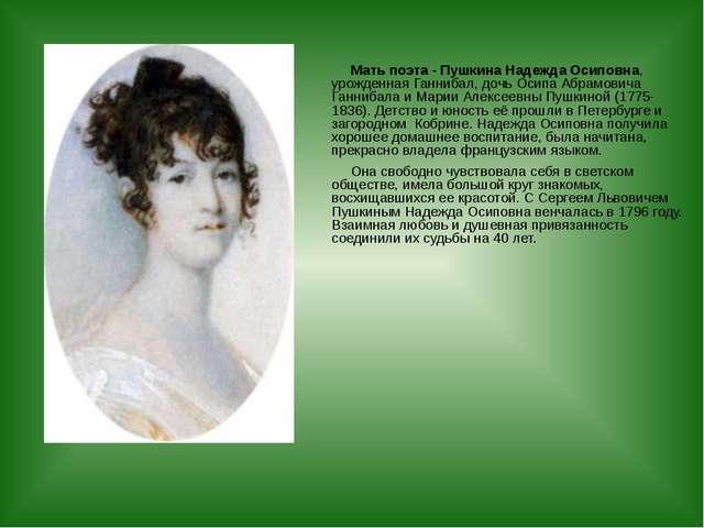 Мать поэта - Пушкина Надежда Осиповна, урожденная Ганнибал, дочь Осипа Абрам...