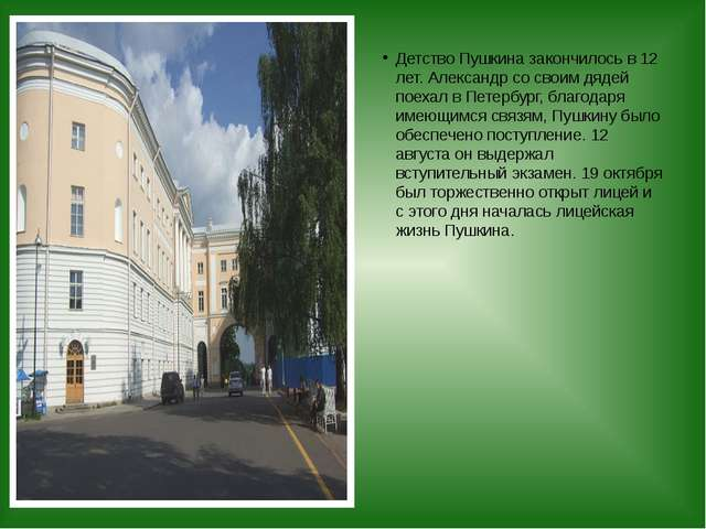 Детство Пушкина закончилось в 12 лет. Александр со своим дядей поехал в Петер...
