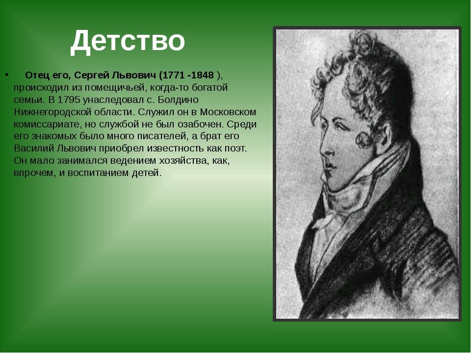 Детство Отец его, Сергей Львович (1771 -1848 ), происходил из помещичьей, ко...