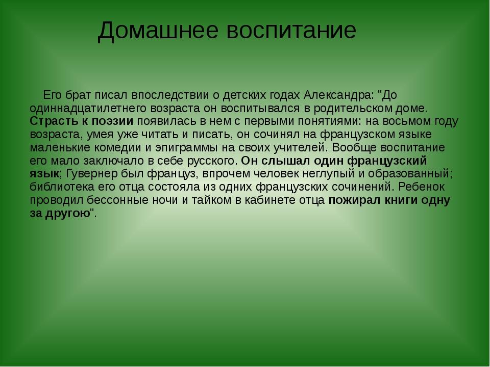 Домашнее воспитание Его брат писал впоследствии о детских годах Александра:...