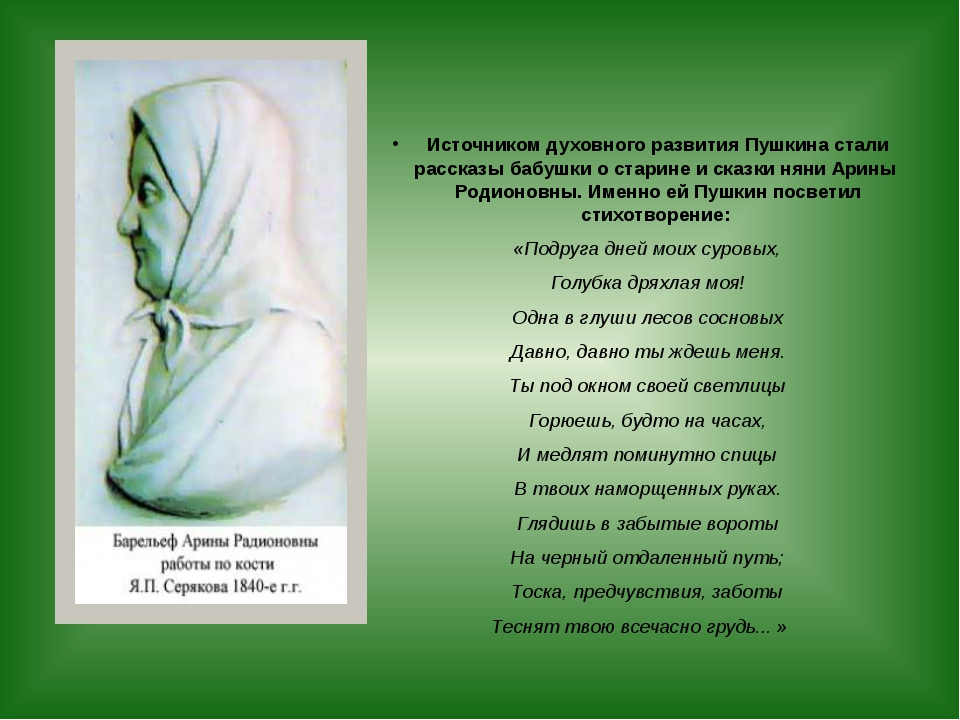 Источником духовного развития Пушкина стали рассказы бабушки о старине и сказ...