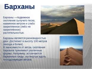 Барханы Барханы —подвижное скопление сыпучего песка, навеянное ветром и слабо