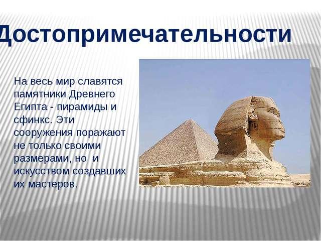 Достопримечательности На весь мир славятся памятники Древнего Египта - пирами...