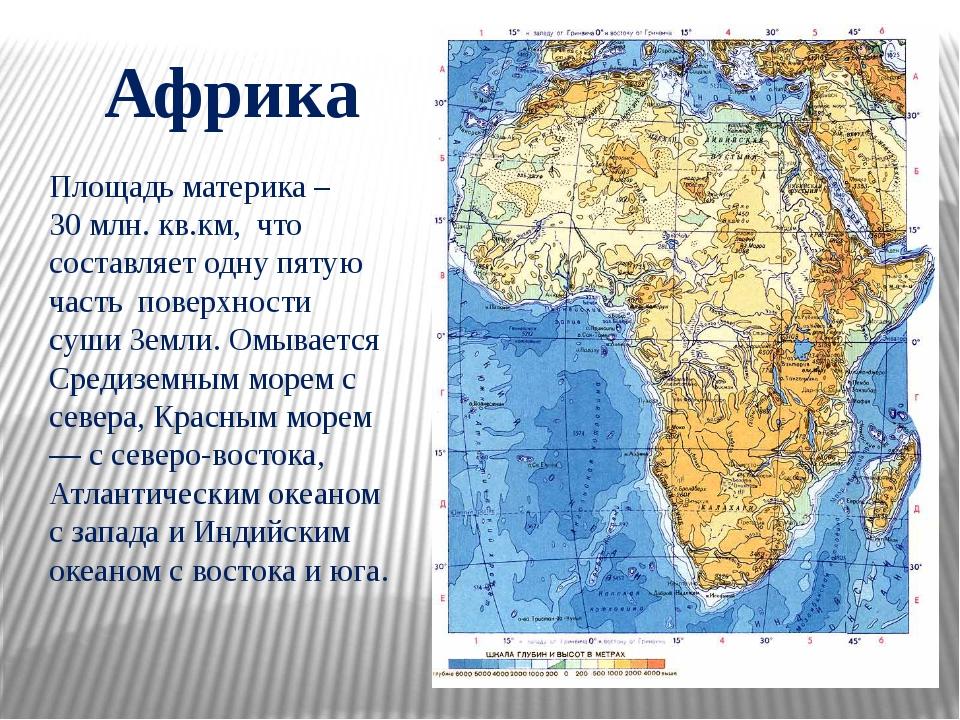Площадь материка – 30 млн. кв.км, что составляет одну пятую часть поверхности...