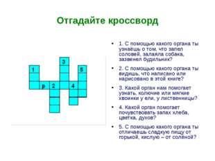 Отгадайте кроссворд 1. С помощью какого органа ты узнаёшь о том, что запел со