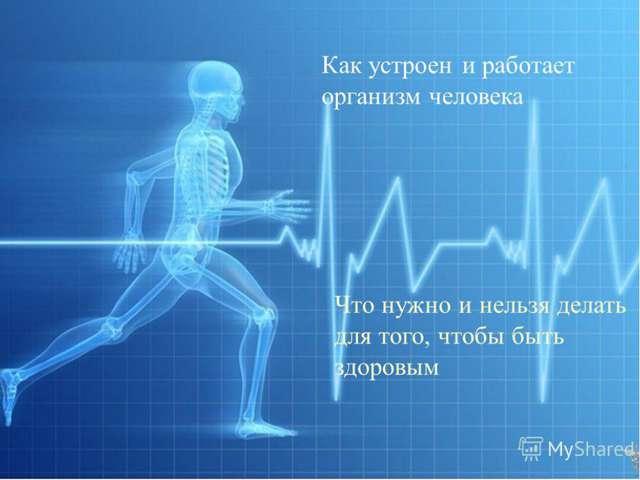 Организм человека и охрана здоровья