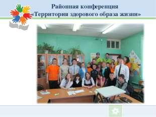 Районная конференция «Территория здорового образа жизни»