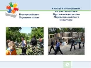 Благоустройство Карашева ключа Участие в мероприятиях по восстановлению Крес