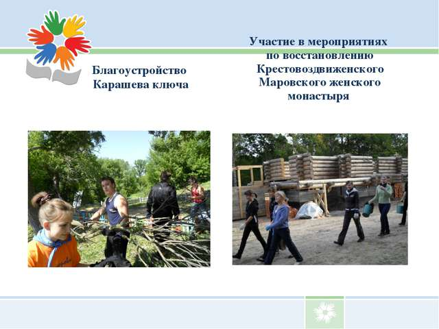 Благоустройство Карашева ключа Участие в мероприятиях по восстановлению Крес...