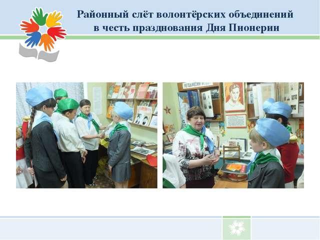Районный слёт волонтёрских объединений в честь празднования Дня Пионерии